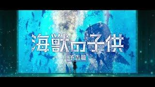 【6.7公開】 『海獣の子供』 予告2(『Children of the Sea』 Official trailer 2  )