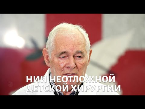 Клиники России. НИИ Неотложной детской хирургии и травматологии | Телеканал «Доктор»