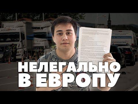 БЕЗ ВИЗЫ В ЕВРОПЕ?! Как НЕЛЕГАЛЬНО приехать в ЕВРОПУ для граждан СНГ   Таджик в Европе