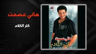 اغاني طرب MP3 هانى عصمت - كتر الكلام | Hani Esmat - Kotr El Kalam تحميل MP3