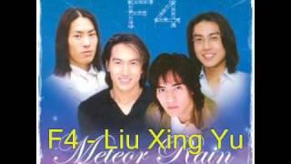 F4 - Liu Xing Yu W/ Lyrics