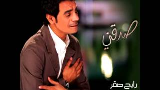 تحميل اغاني مجانا Rabeh Saqer ... Omour Ya Darna | رابح صقر ...عمار يا دارنا