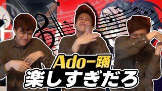 Adoの【踊odo】を聞いてみた韓国人たちの反応は?!ヤバすぎだろww