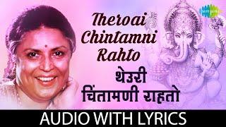Theroai Chintamni Rahto with lyrics | थेऊरी   - YouTube