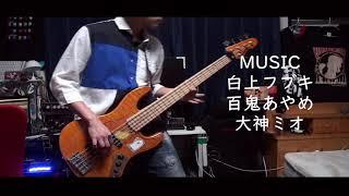 【RUNA】百花繚乱花吹雪 BASS COVER