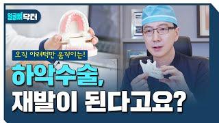 [양악.얼굴뼈닥터] 재발 없는, 성공적인 하악수술을 위해 선택해야 할 방법은?