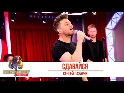 Сергей Лазарев - «Сдавайся». «Золотой микрофон 2019»