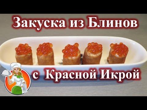 , title : 'Закуска из Блинов с  Красной Икрой рецепт'