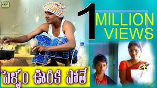 Pellam Vuriki Pothe |  పొద్దువోని ముచ్చట్లు| Telugu Latest Comedy Short Film | R.S Nanda | G.M.V
