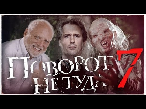 ТРЕШ ОБЗОР фильма ПОВОРОТ НЕ ТУДА 7 [побег] видео