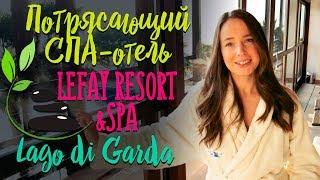 Lefay Resort & SPA Lago Di Garda, Italy | ПУТЕШЕСТВИЕ В ИТАЛИЮ | Обзор на отель