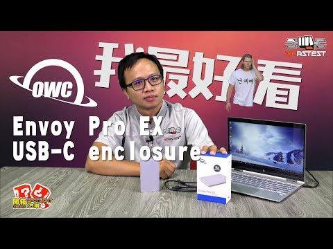 全鋁高質感 我最好看!OWC Envoy Pro EX USB-C|開箱18喇 Unbox Spotlight|EP.30【XFastest】