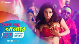 free download Sona Bondhu Amare Dewana Banailo   Item Song   Super Hero Bangla Movie 2018Movies, Trailers in Hd, HQ, Mp4, Flv,3gp