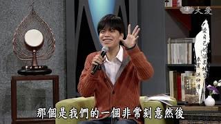 【靜思書軒心靈講座】20190216 - 愛自己的溫柔練習 - 洪仲清