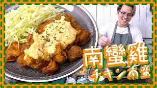 【便當料理】南蠻雞🐔唐揚炸雞🍗[Eng Sub]