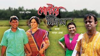 পোস্টার মিজান | Poster Mizan | Bangla Natok