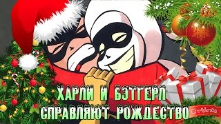 Харли и Бэтгёрл справляют Рождество / DC Comics