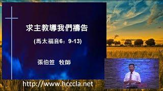 2016/07/24 張伯笠牧師:求主教導我們禱告