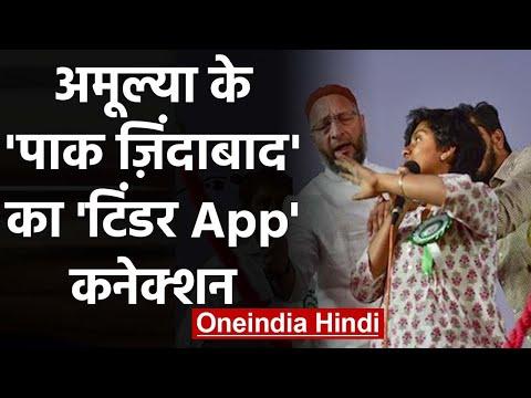 Owaisi के मंच से Pakistan Zindabad के Slogan लगाने वाली Amulya Leona पर बड़ा खुलासा | वनइंडिया हिंदी