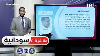 (التصويت بالأرجل) - عمود الصحفي حيدر المكاشفي - مانشيتات سودانية