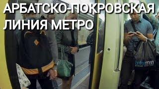 """Вся Арбатско-Покровская линия метро. """"Щёлковская"""" - """"Пятницкое шоссе"""""""