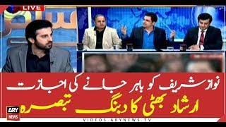 Irshad Bhatti's comments on Nawaz ECL verdict