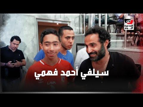 أحمد فهمي ونادر شوقي يخطفان الأنظار