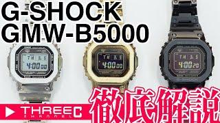 THREEC CHANNEL 第6回【G-SHOCK GMW-B5000徹底解説】