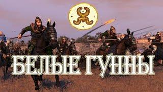 Total War Attila - Белые Гунны. Стрим #2