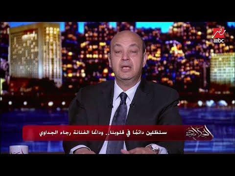 عمرو أديب: لم يكن عندي أمل في نجاة رجاء الجداوي