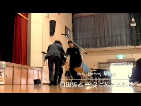 内田達雄 猿投台中学校講演会