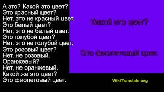 LEARN RUSSIAN COLOURS, Lesson 2: What Сolour Is It?  | RUSSIAN 0: Beginners