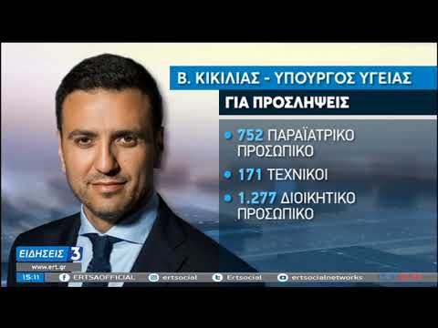 Σχέδιο έκτακτης ανάγκης για Θεσσαλονίκη–Ανησυχία για κρούσματα και διασωληνωμένους | 1/11/20 | ΕΡΤ