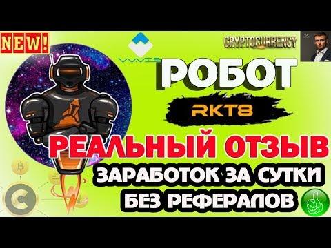 Робот RKT8 РЕАЛЬНЫЙ ОТЗЫВ   ЗАРАБОТОК ЗА СУТКИ БЕЗ РЕФЕРАЛОВ
