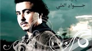 اغاني حصرية ياليتك جواد العلي تحميل MP3