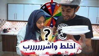 حنان حسين - تحدي العصاير (اخلط واشررررب )