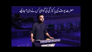Segment Aslaaf - Topic:  Hazrat Yusuf(A.S) Ko Pakezgi Ki Gawahi Kis Ne Di - 21st June 2017