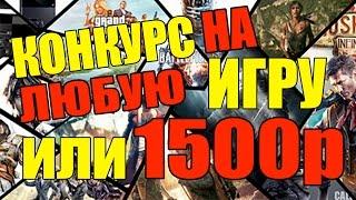 КОНКУРС ДЛЯ ПОДПИСЧИКОВ НА 1500 РУБЛЕЙ