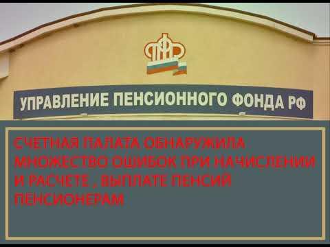 Пенсии считают неверно!!! Ошибки в начислении обнаружила Счетная Палата.
