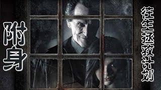 【喵嗷污】全程以鬼魂的视角来看鬼屋闹鬼是怎么回事,这么一看真的不恐怖,几分钟看恐怖片《附身》