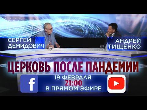 Андрей Тищенко и Сергей Демидович «Церковь после пандемии»