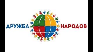 Фестиваль дружбы народов 6и класс МАОУ Гимназия г  Троицка