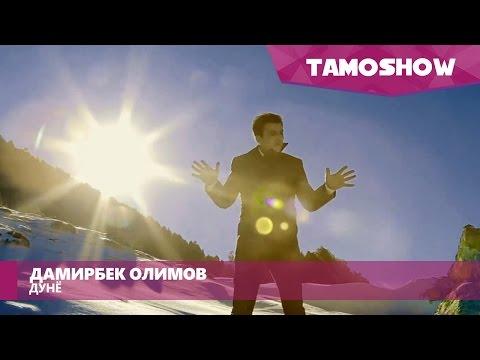 Дамирбек Олимов - Дунё (Клипхои Точики 2016)