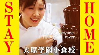 大原学園小倉校 至福のチョコレートフォンデュ食べ放題 ② +「薔薇の花」製菓体験OC