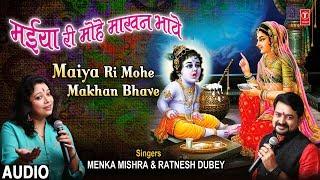 gratis download video - मैया री मोहे माखन भावे I Maiya Ri Mohe Makhan Bhave, MENKA MISHRA, RATNESH DUBEY, New Krishna Bhajan