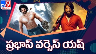 Yash's KGF to clash with Prabhas Radhe Shyam - TV9