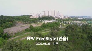200523 - FPV FreeStyle(연습) - 여주, 현암지구공원