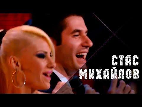 Стас Михайлов и Enbe orkestrasi  - Ну вот и всё