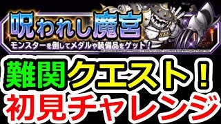 DQMSL難関新クエスト呪われし魔宮に初見チャレンジ!