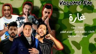تحميل اغاني مهرجان { غارة } حمو بيكا - السويسي - علي قدورة - مودي أمين جديد جديد 2020 MP3